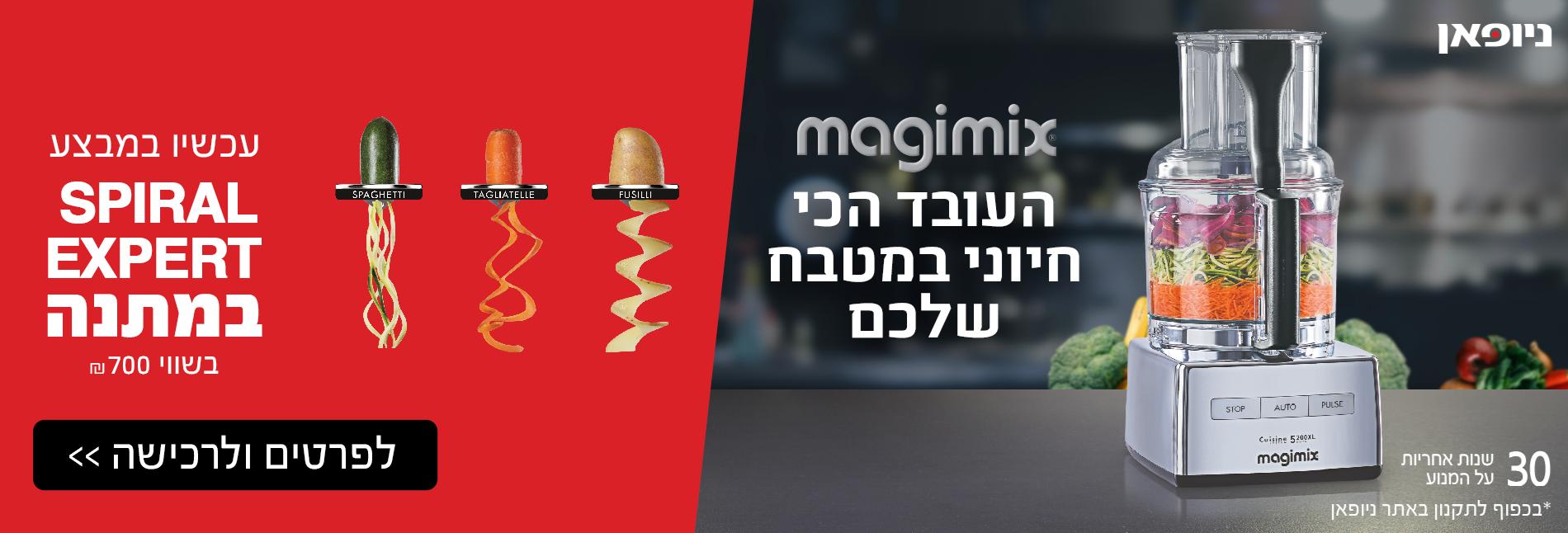 magimix העובד הכי חיוני במטבח שלכם, 30 שנות אחריות על המנוע *בכפוף לתקנון באתר ניופאן. עכשיו במבצע: SPIRAL EXPERT במתנה בשווי 700 ₪. לחץ לפרטים ולרכישה